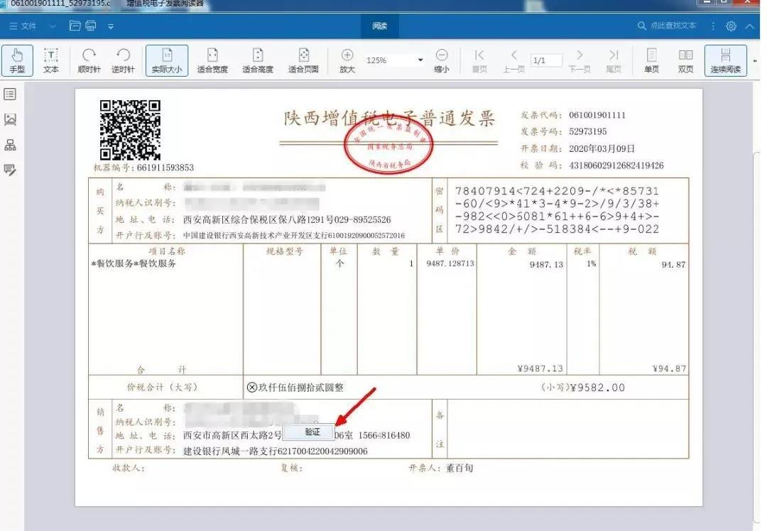 OFD版电子签章真伪辨别第三步 14