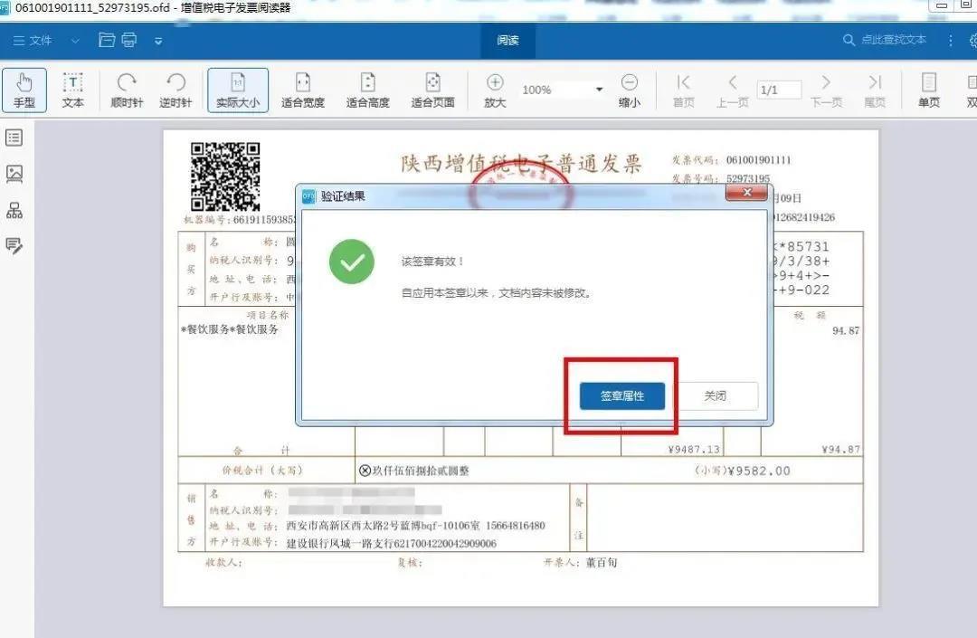 OFD版电子签章真伪辨别第二步 13