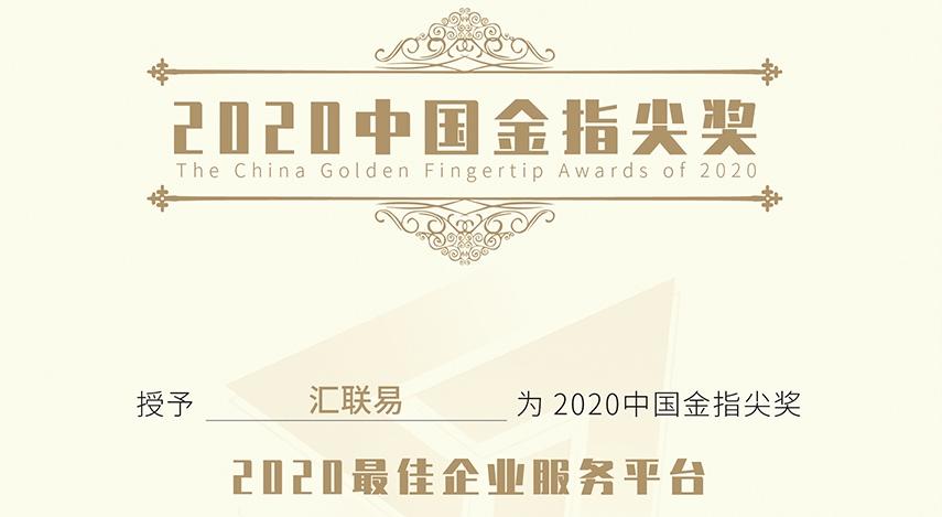"""汇联易荣获2020中国金指尖 """"最佳企业服务平台""""大奖"""