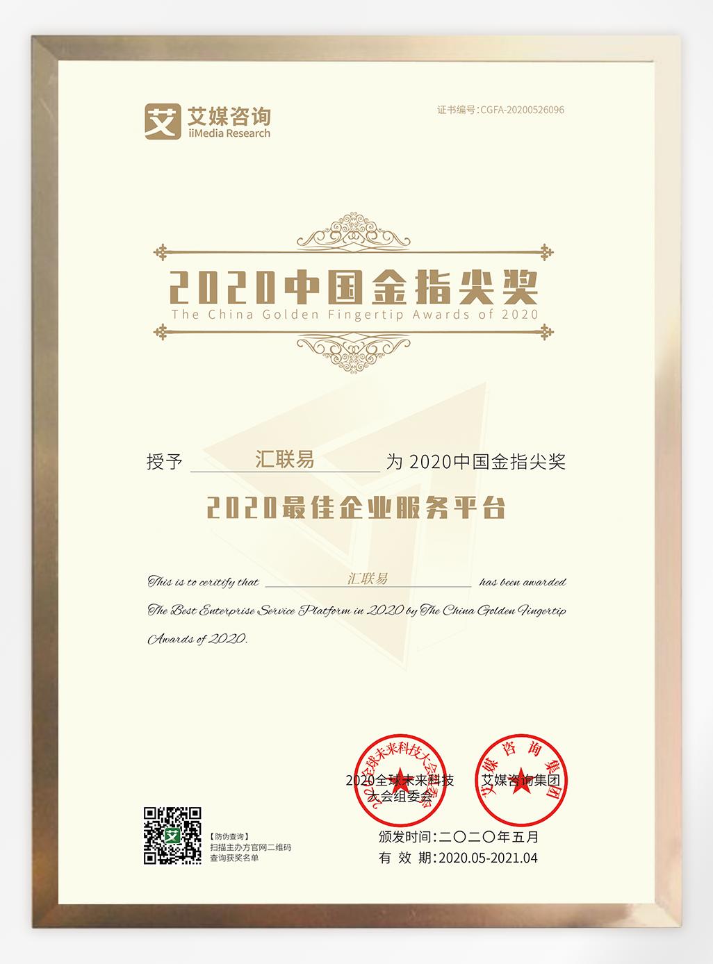 2020中国金指尖——最佳企业服务平台 1
