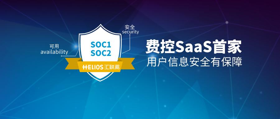 费控SaaS首家 | 汇联易同时获得安永SOC1和SOC2鉴证报告,安全性和可用性等方面达国际顶尖水平