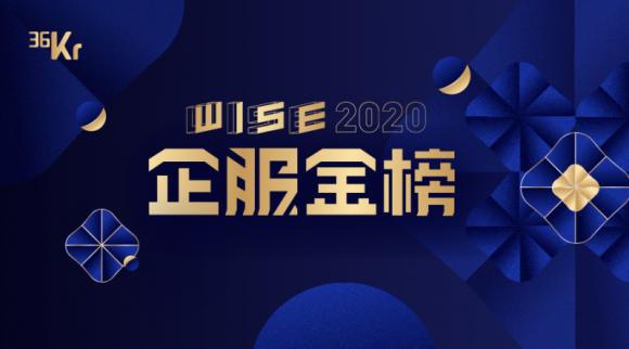荣耀 | 汇联易荣膺36氪「WISE2020企服金榜-费用及资产管理最佳解决方案」