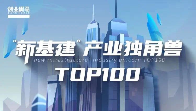 报销费控独家 | 汇联易入选创业黑马「新基建产业独角兽TOP100」