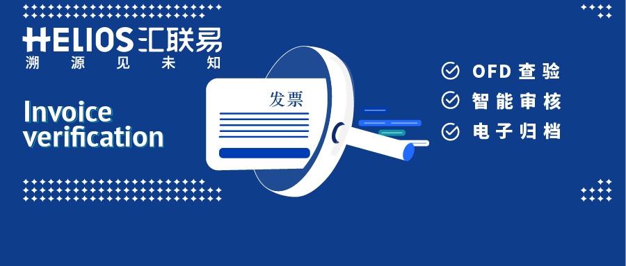 如何高效处理新版电子发票(OFD+电子签章)的验真查重、报销审核及电子归档?