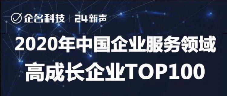 荣誉 | 汇联易荣登「2020年中国企业服务领域高成长企业TOP100」前列
