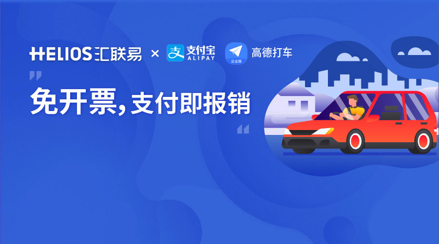 【首发】汇联易×支付宝×高德   全新支付即报销打车方案正式发布