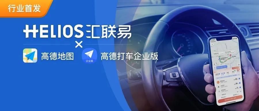 【首发】汇联易x高德打车,企业用车便捷与精细管理新方向