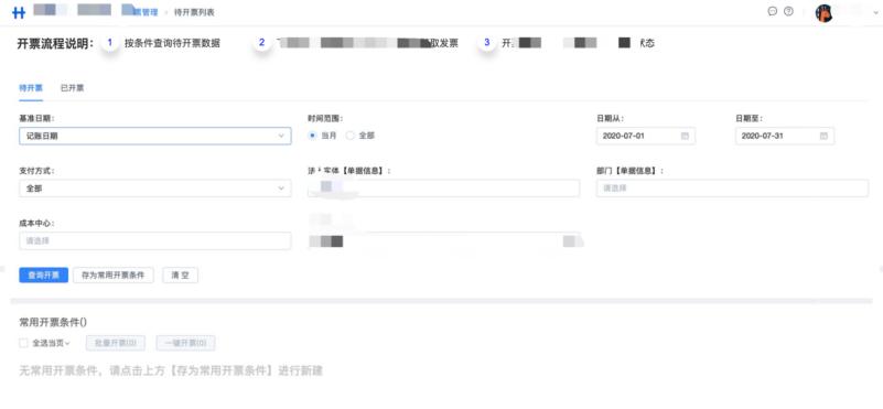 【首发】汇联易x高德打车,企业用车便捷与精细管理新方向 7