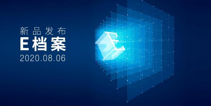 创业黑马 | 汇联易新品发布,推出信息化档案管理系统「E档案」