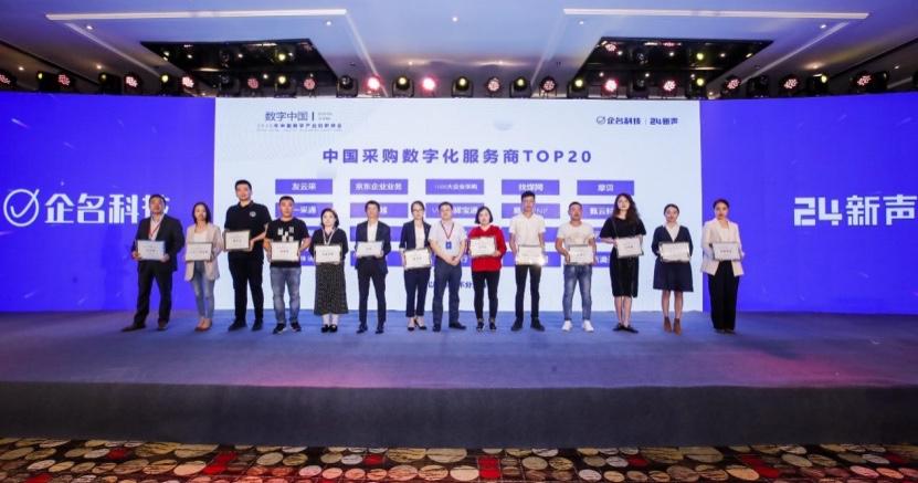 """汇联易荣登""""2020年中国采购数字化服务商TOP20""""榜单"""