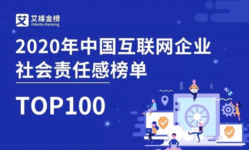 艾媒金榜 | 汇联易入选2020年中国互联网企业社会责任感榜单TOP100
