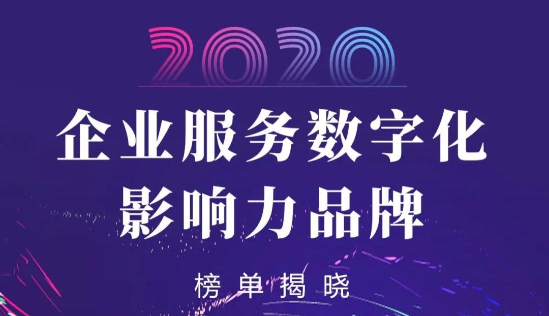 汇联易荣登「2020企业服务数字化影响力品牌| 费控预算管理类」TOP5榜单
