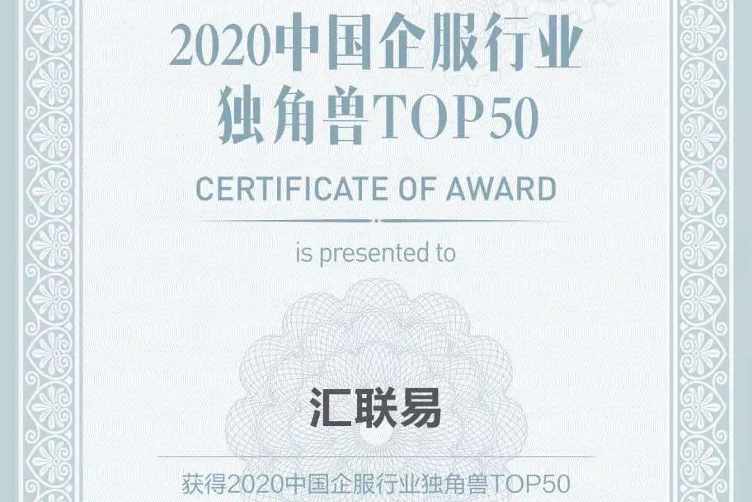 """汇联易荣登""""2020中国企业服务独角兽TOP50""""榜单"""