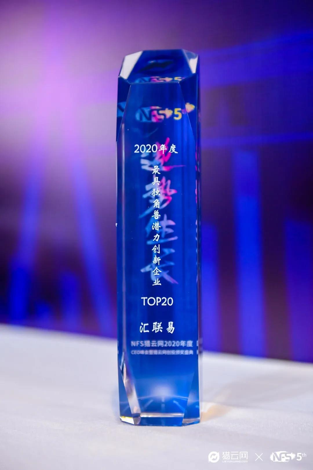 汇联易奖项 3