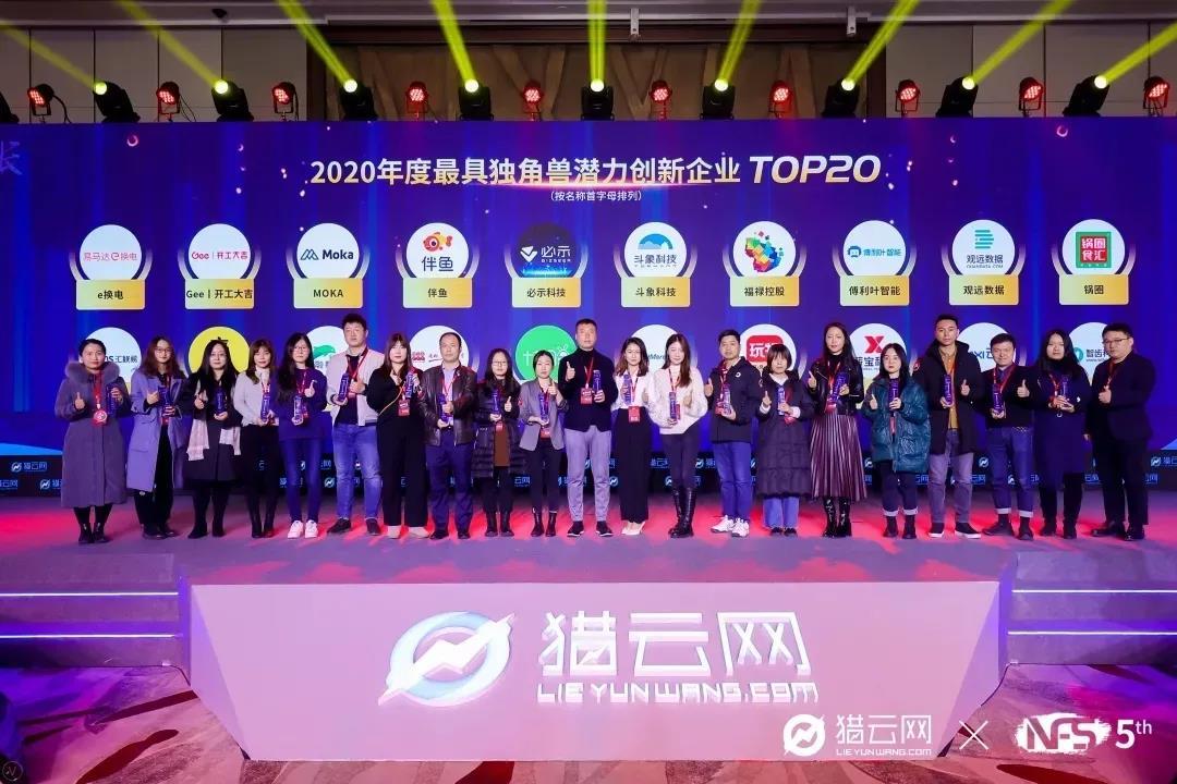 汇联易斩获2020「年度最具独角兽潜力创新企业TOP20」