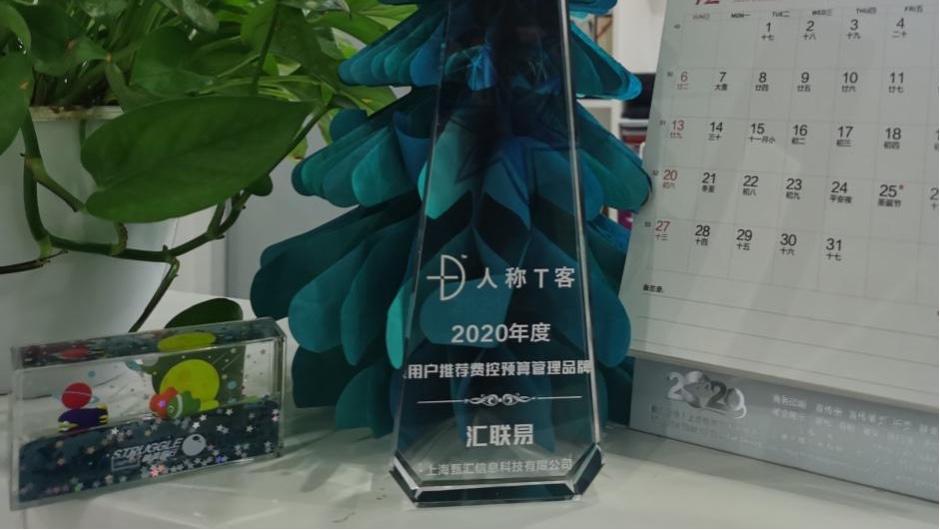汇联易连续两年荣膺 「年度用户推荐品牌」