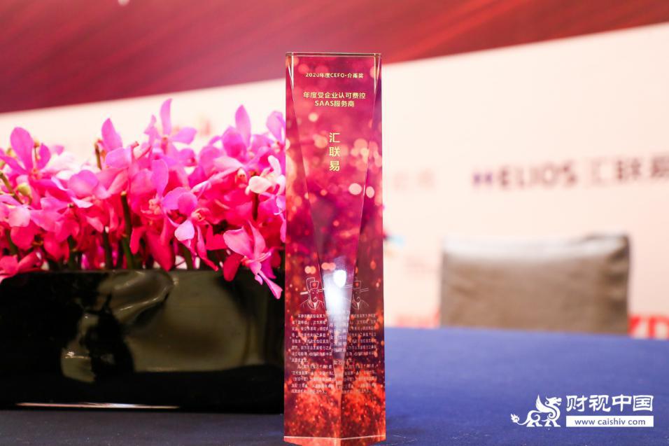 汇联易荣获「2020CEFO | 年度受企业认可费控SAAS服务商」