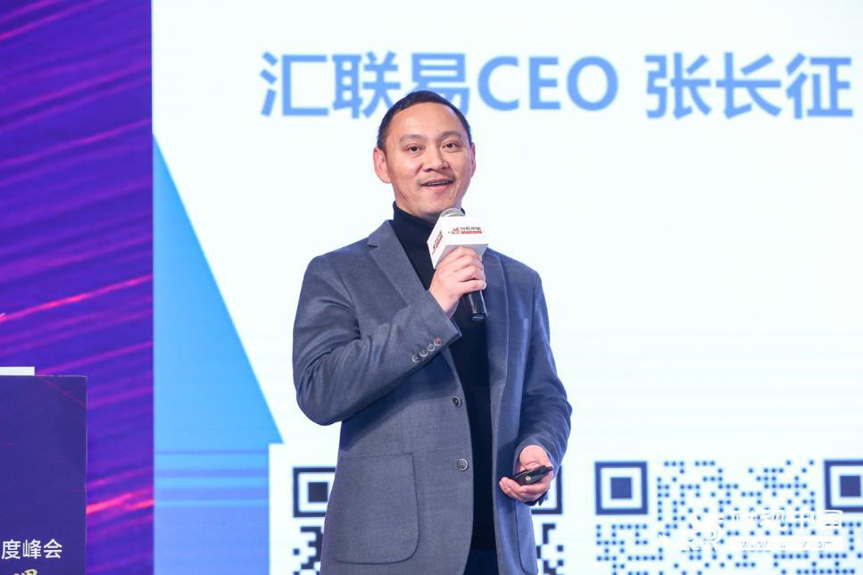汇联易CEO 2
