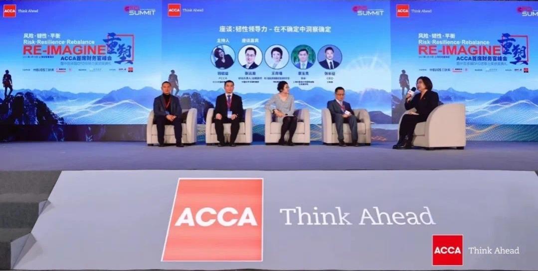 汇联易应邀出席2021年第十六届ACCA首席财务官峰会