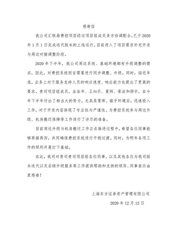 东正资管项目_副本 30