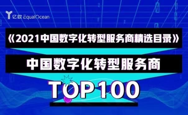 汇联易入选2021中国数字化转型服务商TOP100,成为费控行业唯一登榜企业