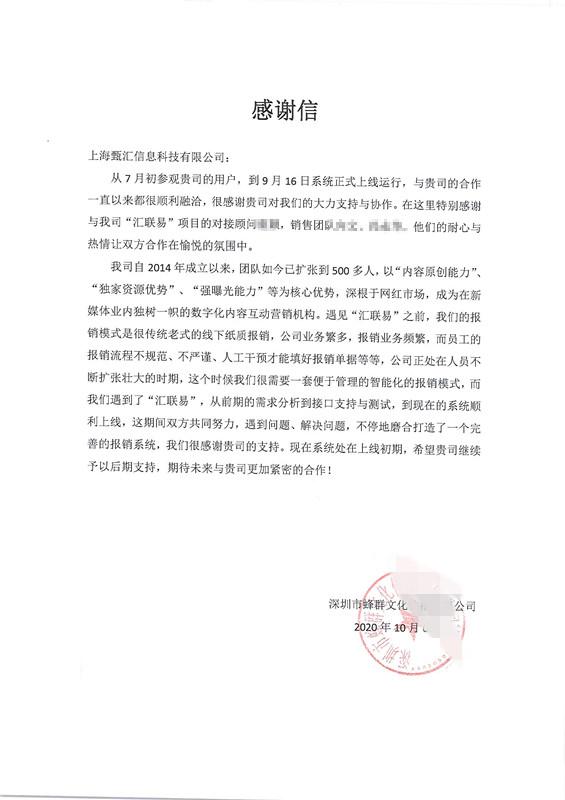 深圳蜂群文化项目_副本 69