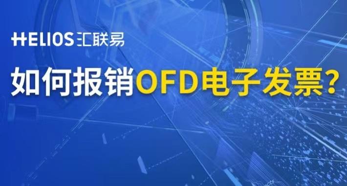 上线10个月,OFD收票金额破千万!OFD报销数据分享及常见问题解答