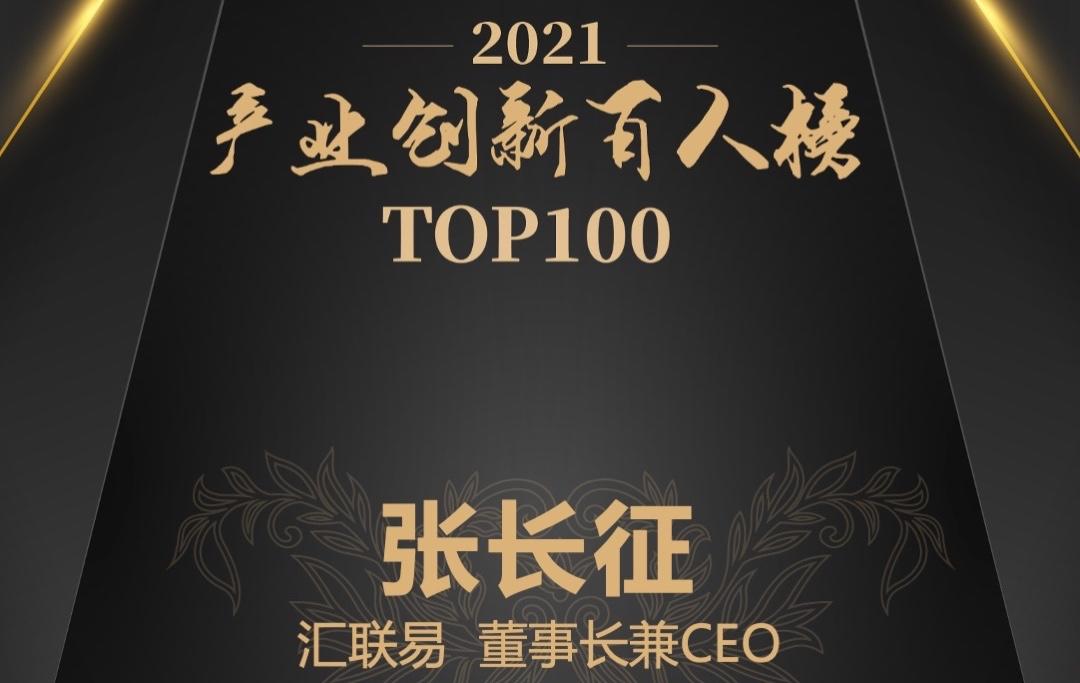 荣耀 | 汇联易CEO张长征荣登《中国产业创新百人榜》