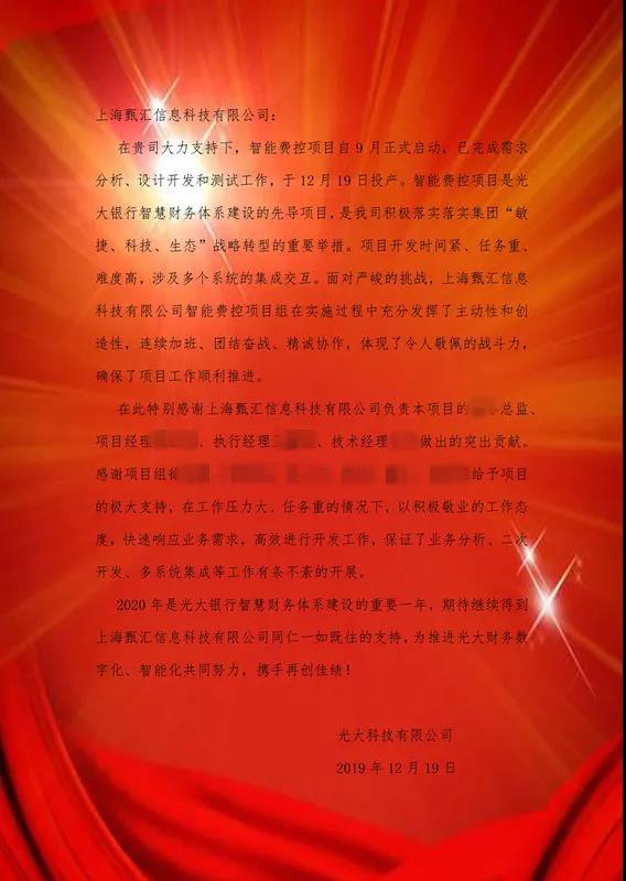 感谢信 3