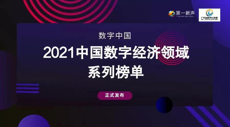 荣耀 | 汇联易荣登2021中国数字经济领域采购数字化服务商TOP20榜单