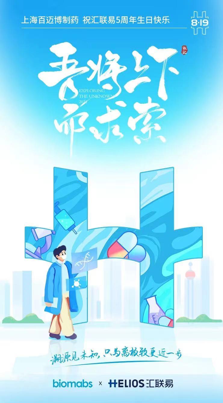 百迈博 10