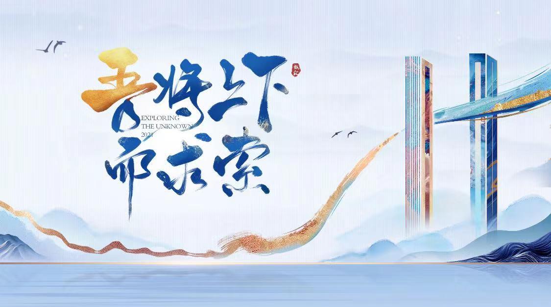初心未变,纵马向前——汇联易五周年庆典